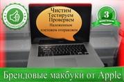 Бу Макбук в украине из Европы дешево с гарантией наложенным платежем