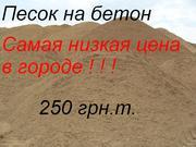 крупный, мелкий песок,  сеяный, без глины  по опт цене