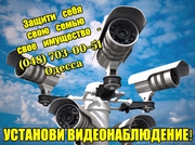 Установка видеонаблюдения подъезд,  склад,  офис,  магазин Одесса