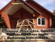 Шлифовка Евро сруба , ПЕРЕСЫПЬ , Одесса.14.10.2017