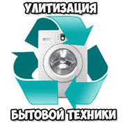 Скупка и утилизация стиральных машин