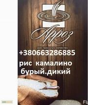 В продаже рис КамалиноКруглыйбурыйдикий и другие сорта