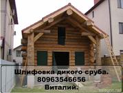 Евро шлифовка стен деревянного дома,  сруба.Выполняем работы