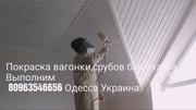 Покраска вагонки внутри дома .Украина, Одесса.Совиньон 3.Выполним заказ