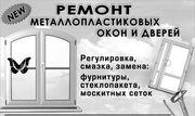 Ремонт и обслуживание металлопластиковых окон. Одесса.