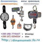 Тензометр,  Динамометр,  Граммометр,  Весы крановые и др. :