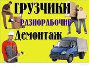 Разнорабочие, грузчики , уборка территории , вывоз мусора