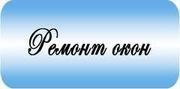 Ремонт окон Одесса. Анти москитные сетки