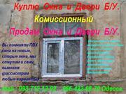 Купим окна,  входные двери,  стеклопакеты б/у Одесса.
