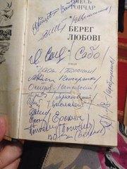 Автографы всей команды звездного состава Киевского Динамо70-х, 80-х годов!