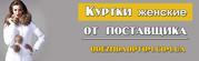 Лучший интернет магазин Одессы оптом