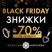 Чорна п'ятниця - лови максимальнi знижки -70% золоті вироби та діамант