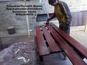 Покраска ПОЛОВОЙ ДОСКИ.Украина, Одесса, Южный, Фонтанка, Совиньон,