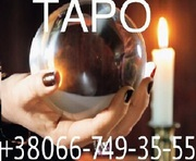 Расклады на Картах Таро. Магические услуги