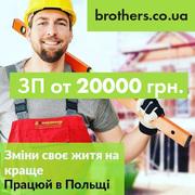 Работа в Польше,  бесплатные вакансии от прямых работодателей.