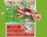 Частные уроки по изготовлению сувениров. Открытки ручной работы Одесса
