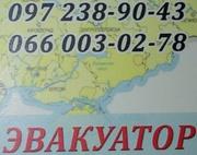 Эвакуатор Одесса и область.