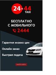Работа в TAXI - Одесса